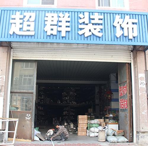 超群装饰商店